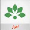 پخش زنده  و انلاين صدا و سيماي اهواز
