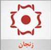 پخش زنده  و انلاين صدا و سيماي زنجان