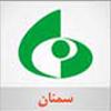پخش زنده و انلاین سمنان