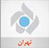 پخش زنده  و انلاين صدا و سيماي تهران