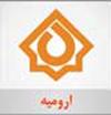 پخش زنده  و انلاين صدا و سيماي ارومیه