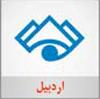 پخش زنده  و انلاين صدا و سيماي اردبیل