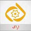 پخش زنده صدا و سيماي اراک